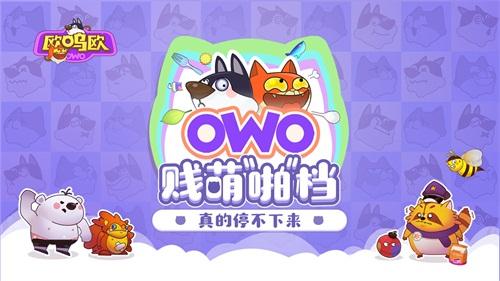 欧呜欧(OWO)9月13日全球同步首发,贱萌搭档需要你的帮助!
