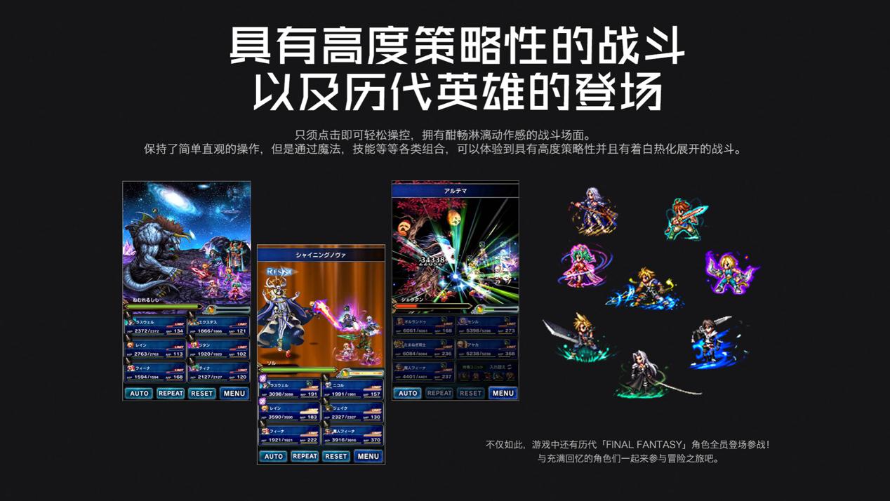 西山居宣布代理《最终幻想:勇气启示录》,国服预计年内上线