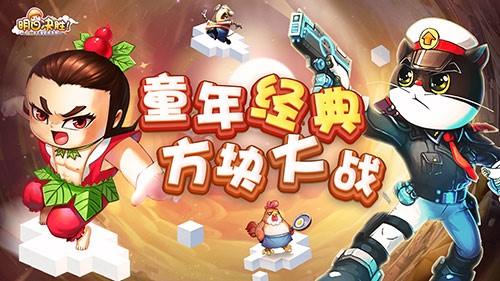 《明日决胜!》今日开测!超Q萌MMO冒险手游强势来袭