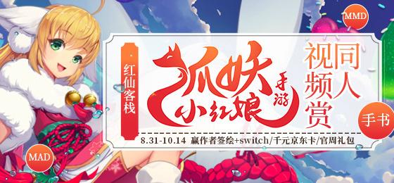 欢迎入驻红仙客栈《狐妖小红娘》手游同人大赛第二期开启!