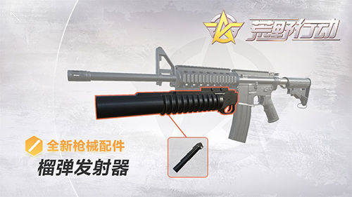 步枪一秒变火炮 《荒野行动》榴弹发射器上线