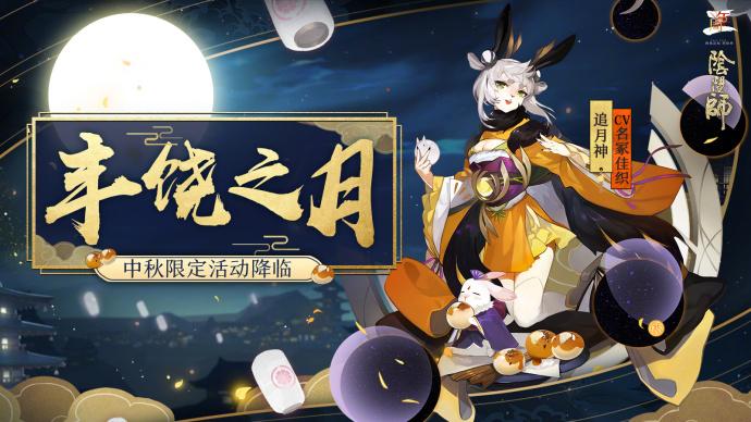 《阴阳师》中秋节限定活动介绍