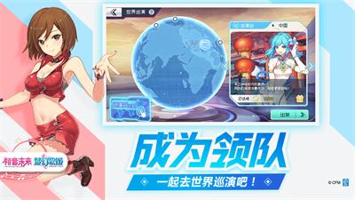 《初音未来:梦幻歌姬》9.26不删档,全球巡演正式开启