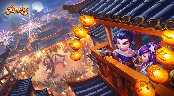 三国大亨喜迎庆双节:繁华夜市共享节日喜悦[多图]图片2