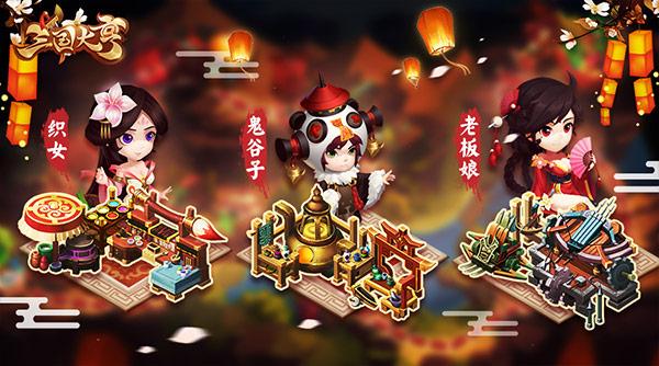 三国大亨喜迎庆双节:繁华夜市共享节日喜悦[多图]图片4