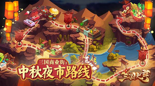 三国大亨喜迎庆双节:繁华夜市共享节日喜悦[多图]图片3