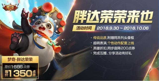 《王者荣耀》9月27日更新内容介绍