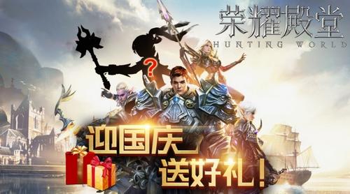 荣耀殿堂公布节日新玩法:国庆狂欢有好礼[多图]图片1