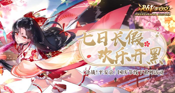 七日长假 快乐开黑 《决战!平安京》国庆节线下系列活动开启