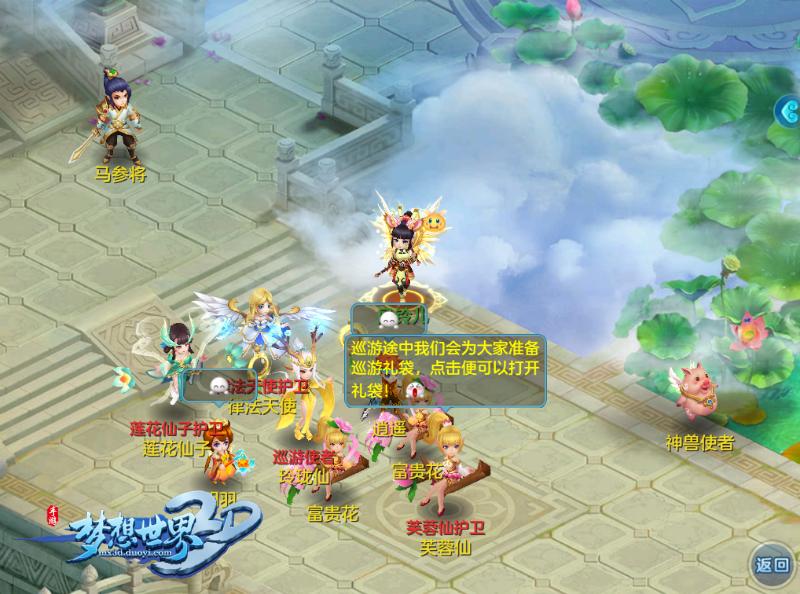 国庆缤纷玩法上线《梦想世界3D》节日狂欢开启