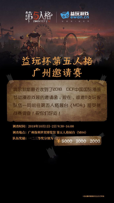 国庆安排上了 《第五人格》参展广州CICF漫展