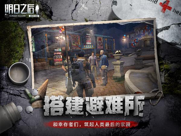网易《明日之后》亮相AGF展会,新颖玩法引爆现场人气