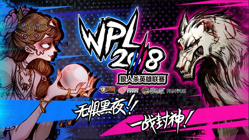 狼人杀英雄联赛WPL2018西安城市赛火热开战!