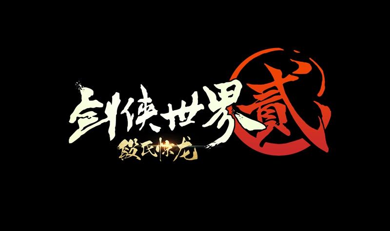 段氏惊龙 《剑侠世界2》手游全新资料片今日公布