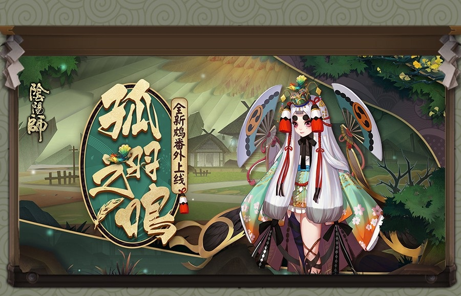 繁树枯 孤羽鸣 《阴阳师》全新鸩番外上线!