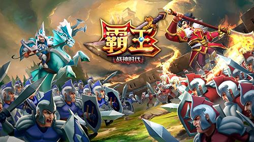 高口碑创新策略手游《霸王(Conqueror):战神时代》iOS平台火爆上线