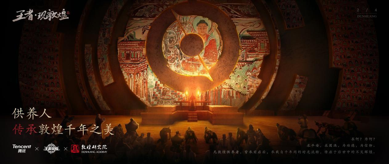 《王者荣耀》出的敦煌系列海报,你看懂了吗?