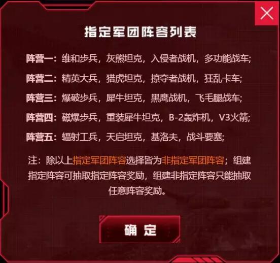 红警OL手游预约福利来袭 组建最强军团