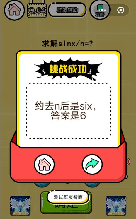 微信《智力达人游戏》第64关通关攻略