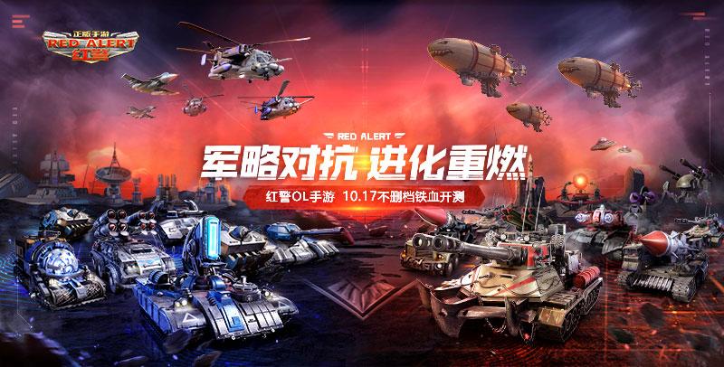 腾讯《红警OL》手游10月17日开启不删档测试