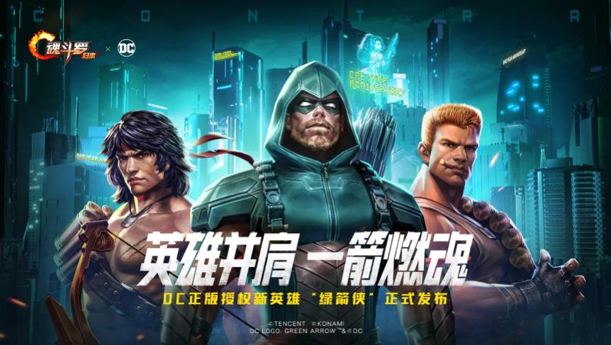 """超级英雄正在集结!《魂斗罗:归来》新英雄""""绿箭侠""""酣战进行时!"""