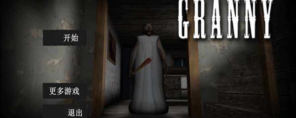 恐怖奶奶密室在哪