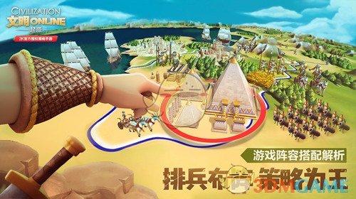 《文明Online:起源》阵容搭配解析 排兵布阵策略为王