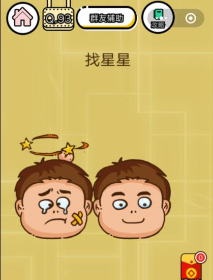 微信《智力达人游戏》第93关通关攻略