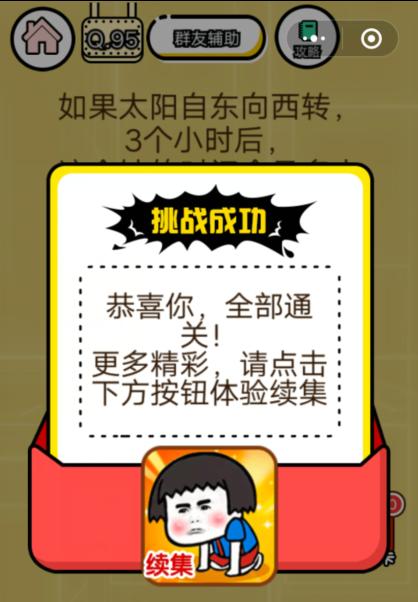 微信《智力达人游戏》第95关通关攻略
