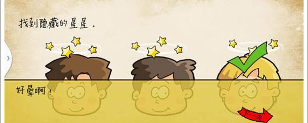 最囧游戏怎么找到隐藏的星星