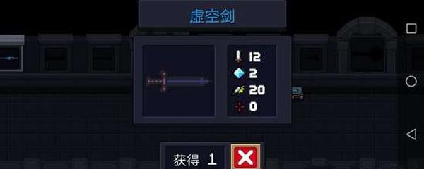 元气骑士虚空剑怎么用