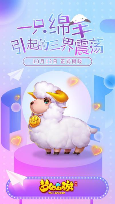 张艺兴确认代言梦幻西游手游:小绵羊艺兴专属福利上架[多图]图片2