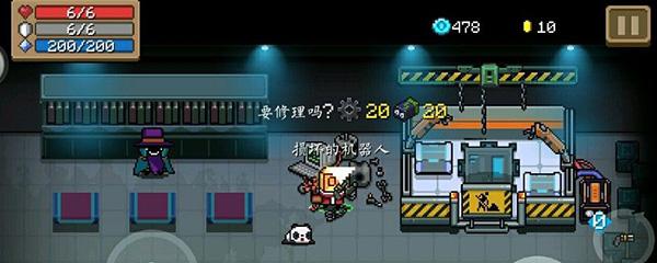 元气骑士机器人怎么修