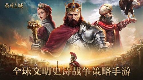 比肩文明系列的SLG来了!史诗战争策略手机游戏《英雄之城2》11月2日首测!