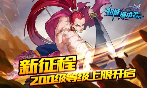 新英雄登场 《超能继承者》全新版本今日上线