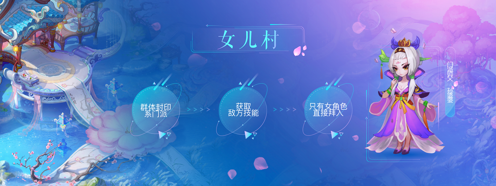 多封印系 《梦幻西游》手机游戏女儿村门派技能揭秘