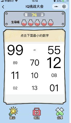 微信《IQ挑战大会》小程序游戏第74关