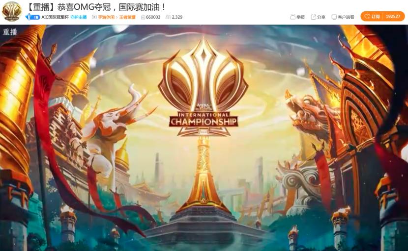 60万美金奖金池!OMG将代表中国大陆角逐AIC冠军奖杯