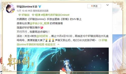 程潇献唱《轩辕剑online》 主题曲《若情》重磅首发