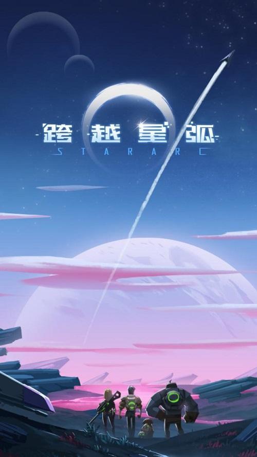 雷霆游戏代理《跨越星弧》11月9日神秘太空等你探险![多图]图片2