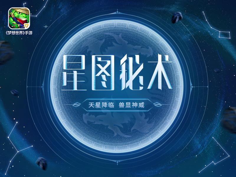 星图秘术解析 《梦想世界》手机游戏九曜星官降临