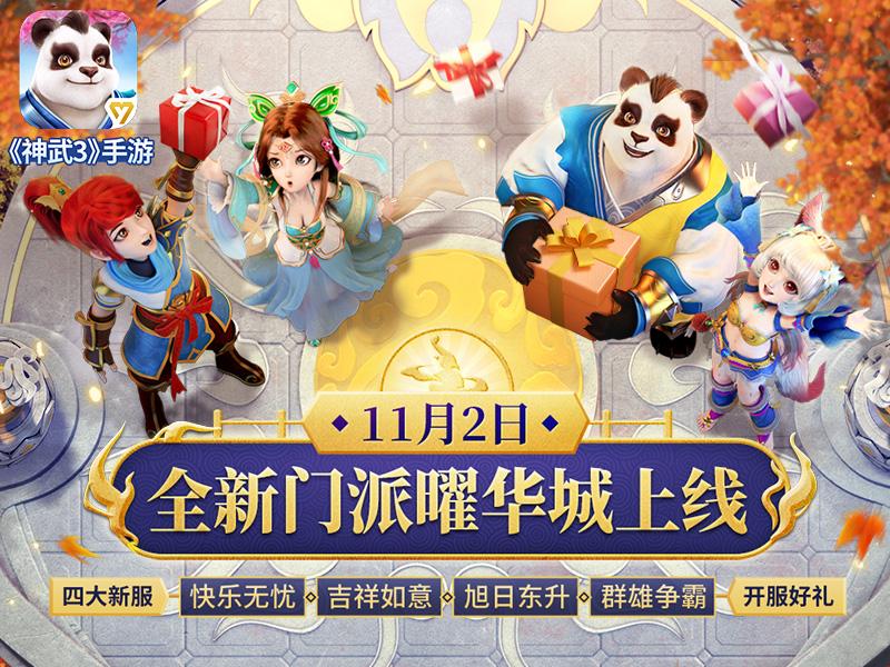 逆改阴阳 神武3手机游戏全新门派曜华城今日开启