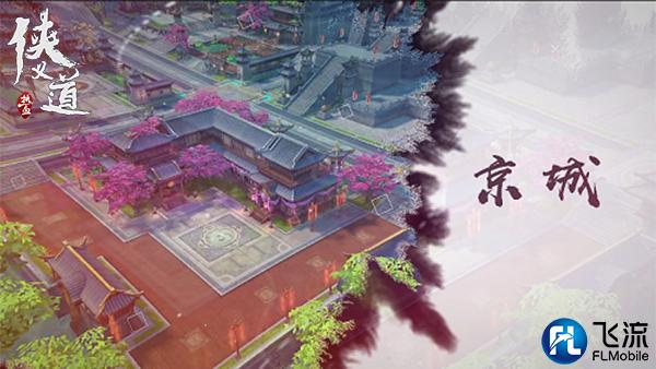 《热血侠义道》手游首测在即游戏视频抢先曝光