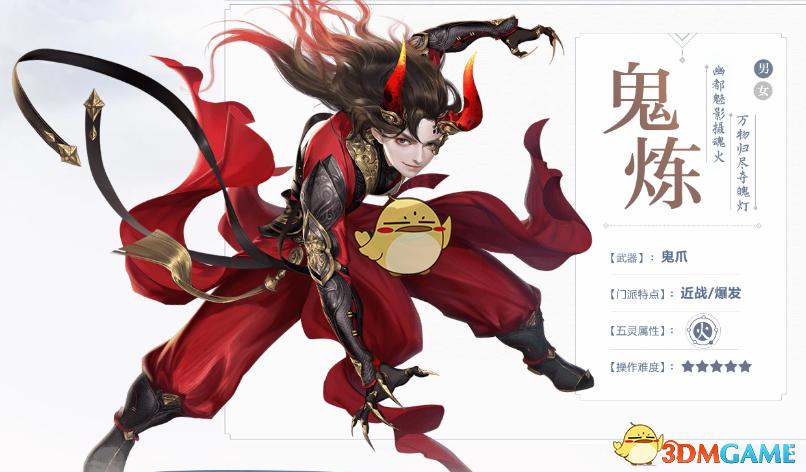 《仙剑奇侠传4》手游鬼炼厉害吗?鬼练推荐技能加点