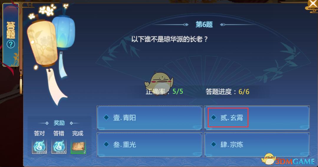 《仙剑奇侠传4》11月12日书中仙答题