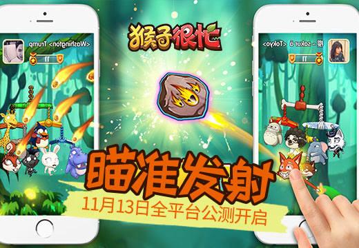 《猴子很忙》全平台公测开启:经典弹射玩法爆笑来袭图片1