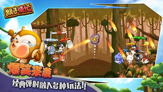 《猴子很忙》全平台公测开启:经典弹射玩法爆笑来袭图片3