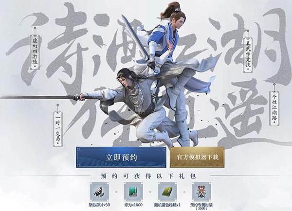《剑侠情缘2:剑歌行》预约方法介绍