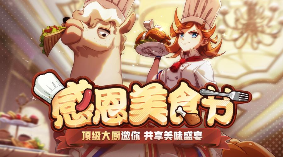 吃货大作战!《非人学园》新英雄五星大厨有来有去领衔揭幕感恩美食节