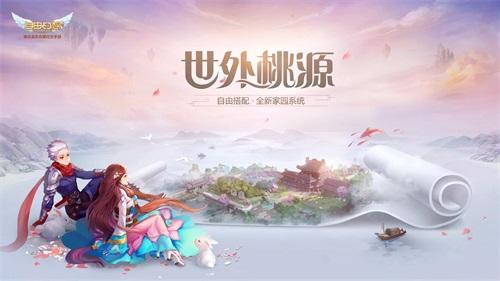 """自由幻想手游11月版本即将发布:""""天神领域""""活动曝光[多图]图片1"""